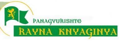 Raina Knyaginya – P Ltd, Panagyurishte